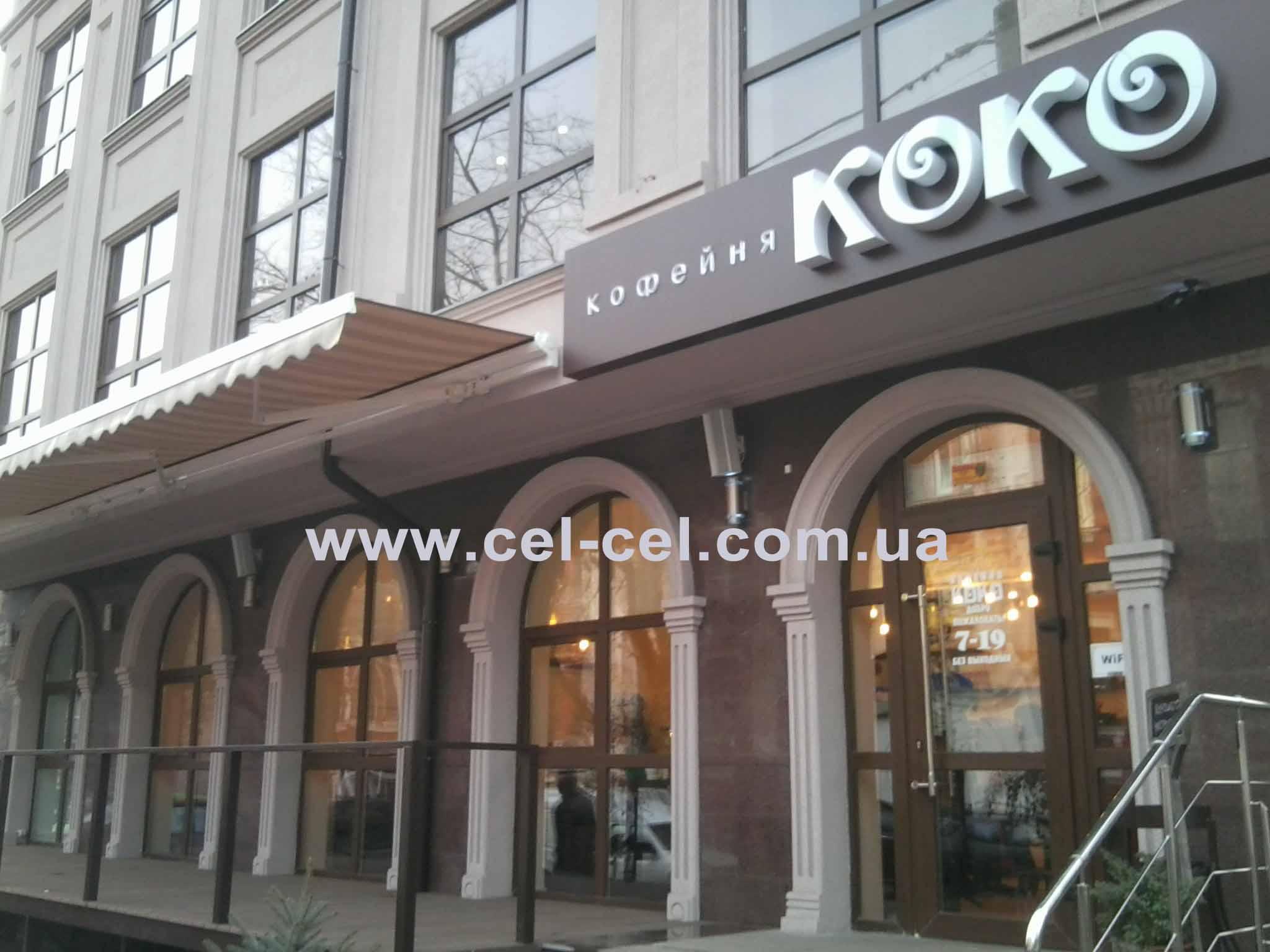 Установка маркизы кофейня КОКО